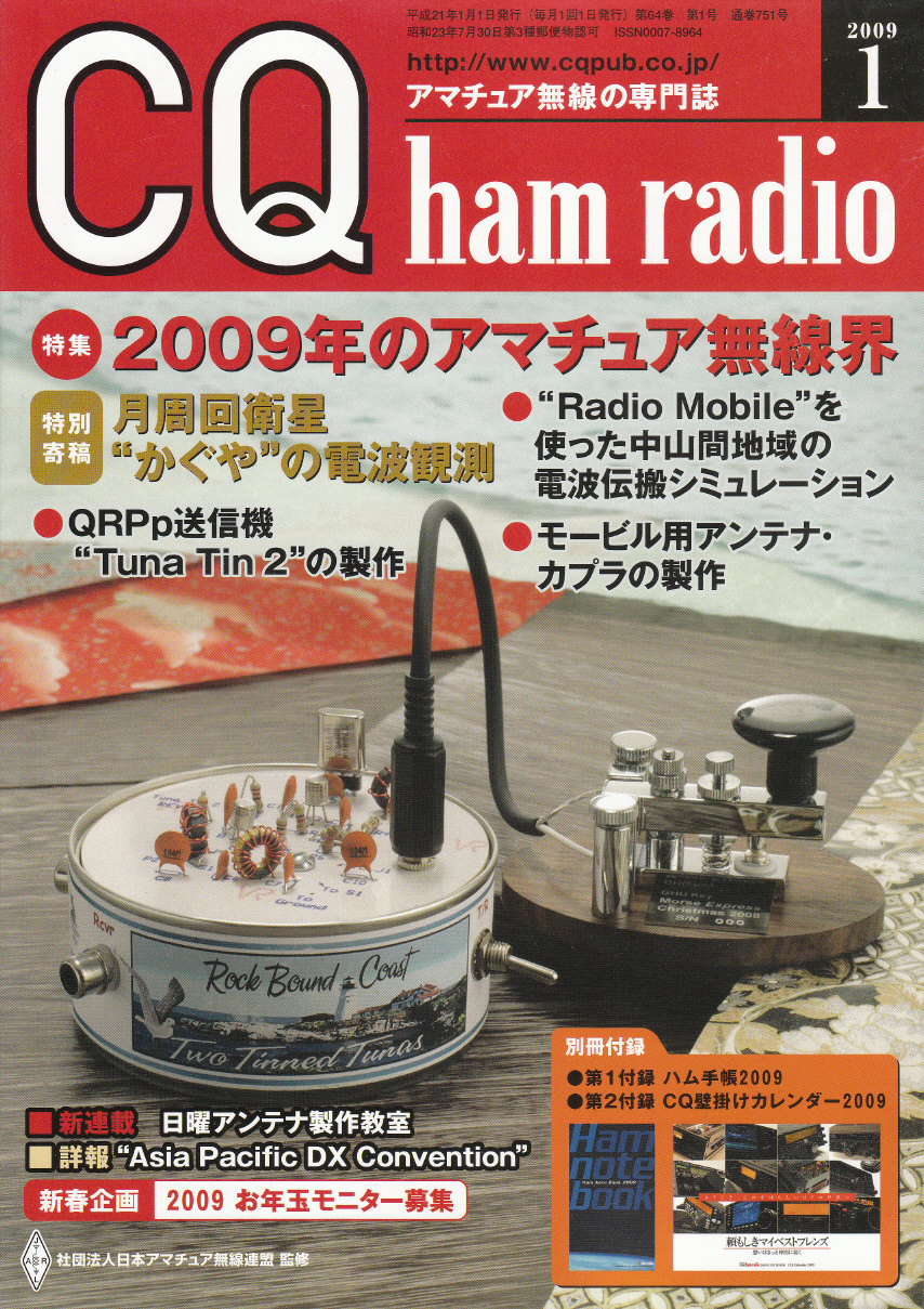 CQ ham radio 2009年1月号: New ...