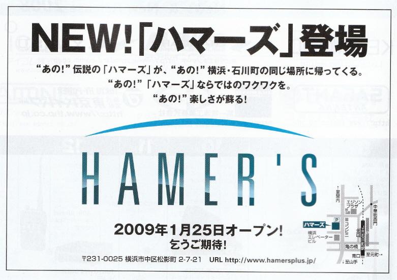 Hamersplus