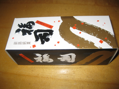 Hukutsukasa001